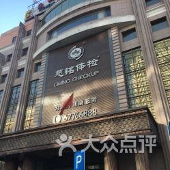 北京慈铭(北京慈铭体检中心(雍)