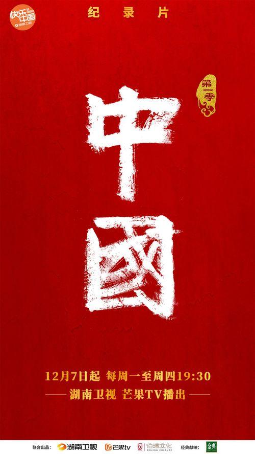 纪录片《中国》海报