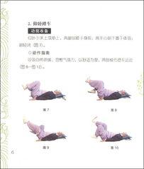 养生运动处方 胃下垂5分钟预防与助疗法 附DVD光盘1张