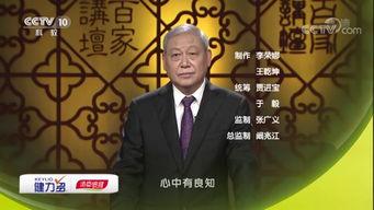 百家讲坛科教视频央视网