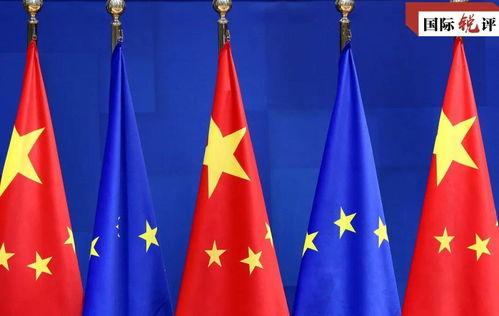 中国成为欧盟最大贸易伙伴顺理成章