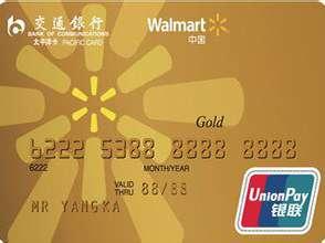 交通银行信用卡取现手续费(交通银行信用卡取现金收费吗?)