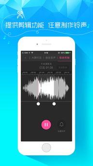 苹果手机铃声大全 iPhone手机铃声APPV5.6.32下载