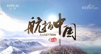 4k】cctv4k《航拍中国第二季》片头