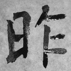 颜体楷书(如何学习颜体书法)