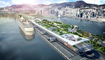 香港新启德邮轮码头