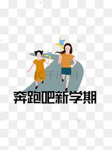 免费下载奔跑吧新学期图片大全千库网png