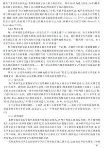 对外汉语教学法案例分析