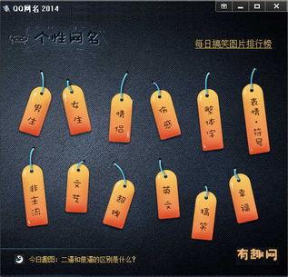 QQ网名自动生成器 QQ网名生成器2014 v1.0 最新版