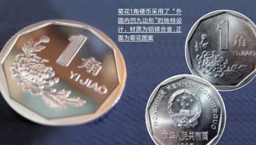 菊花一角硬币将退出流通特别年份的单价已近千元