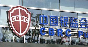 中国银监会网站(我要中国舆论监督网网)