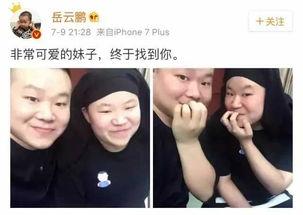 岳云鹏和撞脸妹子合影,盘点那些明星失散多年的双胞胎兄弟姐妹岳云鹏