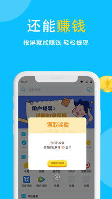 中国电信电视怎么投屏(电信电视投屏怎么开)