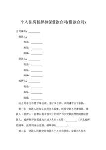 抵押贷款合同(个人无抵押贷款合同范)