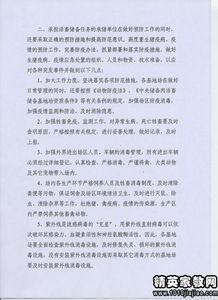 国庆节项目防火通知范文