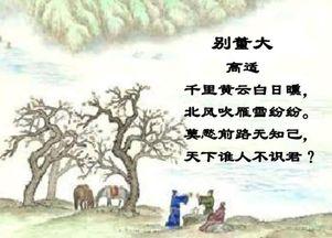 片字开头古诗词