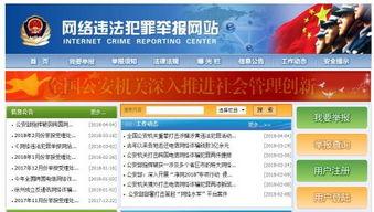 网上网络报案中心,网上报案中心在线入口