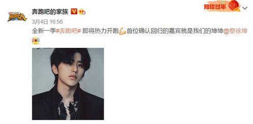 奔跑吧9确定3月28日录制官博宣布2位成员,观众看后乐开花