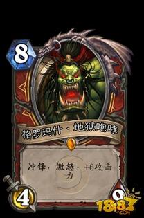 炉石传说战士职业专属卡牌介绍 3