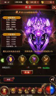 仙魔剑 霸天神器安卓游戏模拟器