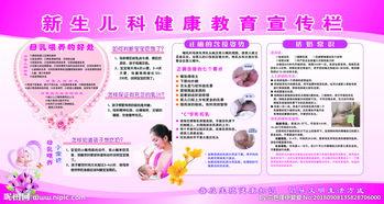 新生兒科文化建設宣傳語錄