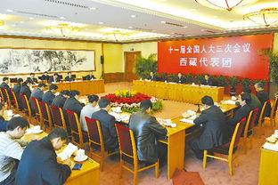 西藏代表团审议全国人大常委会工作报告