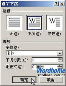 在Word 2007中设置首字下沉或悬挂