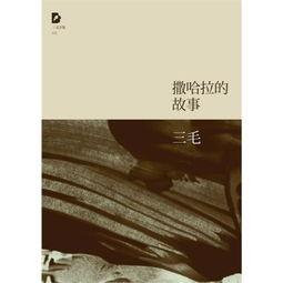 三毛:撒哈拉的故事三毛北京十月文艺出版社图片一