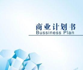 私人医院商业计划书范文