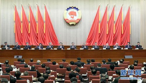 全国政协十三届一次会议主席团举行第二次会议汪洋主持