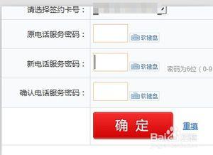 中信银行网银密码怎么修改