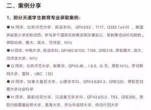 国外留学论文写中国案例