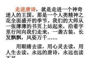 杜甫诗三首原文(人教版8年级上&lt)