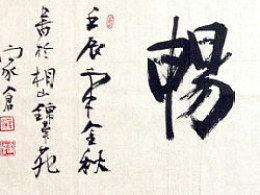 惠风和畅书法作品(天朗气清惠风和畅的书)