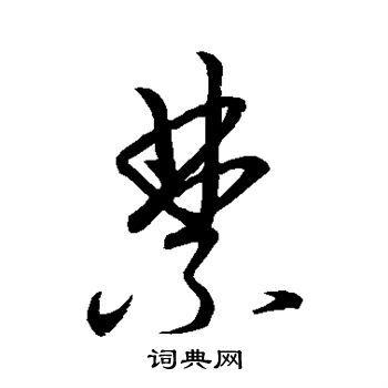 唐太宗书法(唐太宗对书法的作用)