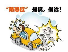 安全驾驶路怒症是病,得治