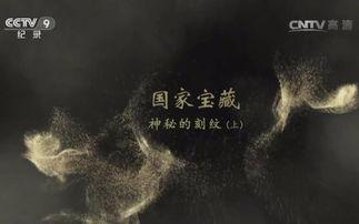 央视720p高清】国家宝藏两季全【8集纪录片】
