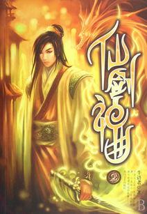 仙剑神曲 2