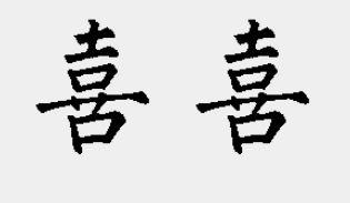 欧楷书法作品(精彩小楷书法作品)