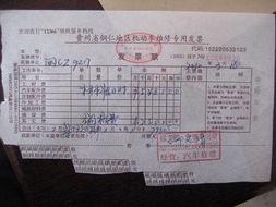 汽车修理的专票会计分录