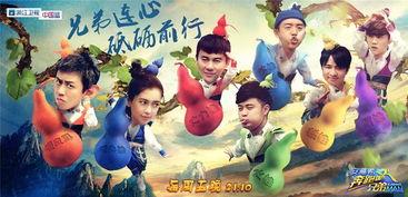 奔跑吧兄弟 第四季流淌着中华传统文化的热血