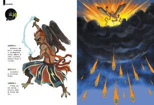 神话传说中的凶神