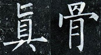 柳體(柳公權的資料)