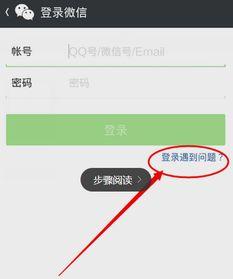 微信登录密码是多少