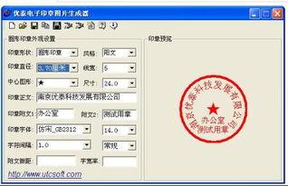 电子印章图片生成器 印章制作工具 3.0 绿色版下载