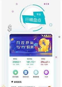 巨潮资讯app安卓版(下载巨潮资讯)  国际外盘期货  第3张
