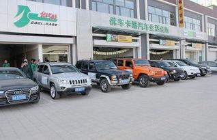 开个汽车美容店的市场调研