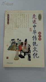 初中关于传统文化方面的知识