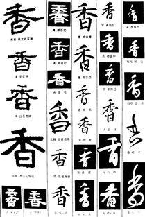 香 字体设计作品 中国字体设计网