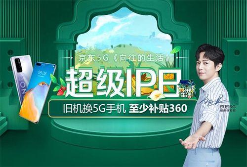 主要是的,5月15日,京东将联合《向往的生活》推出5g超级ip日,用旧机换5g手机至少补贴360元!